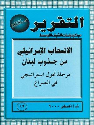 cover image of الانسحاب الإسرائيلي من جنوب لبنان
