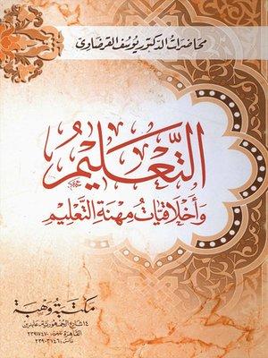 cover image of التعليم و أخلاقيات مهنة التعليم