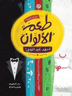 cover image of طعم الألوان