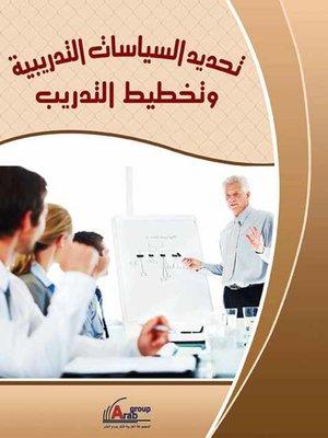 cover image of تحديد السياسات التدريبية وتخطيط التدريب