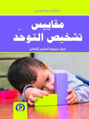 cover image of مقاييس تشخيص التوحد