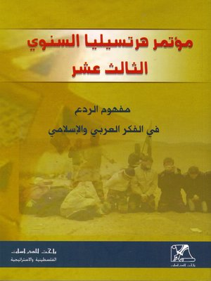 cover image of مؤتمر هرتسيليا السنوي الثالث عشر