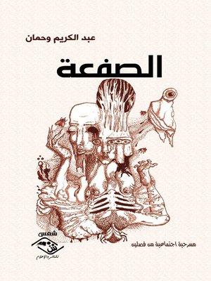 cover image of الصفعة : مسرحية اجتماعية من فصلين
