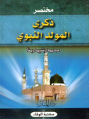 cover image of مختصر ذكرى المولد النبوي