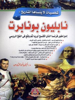 cover image of شخصيات لا ينساها التاريخ