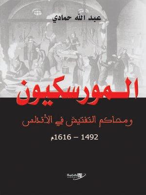 cover image of المورسكيون ومحاكم التفتيش في الأندلس