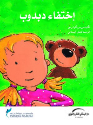 cover image of إختفاء دبدوب