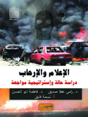 cover image of الإعلام والإرهاب : دراسة حالة وإستراتيجية مواجهة