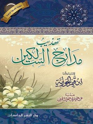 cover image of تهذيب مدارج السالكين