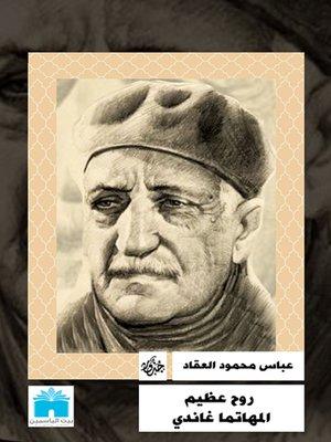 cover image of روح عظيم المهاتما غاندي
