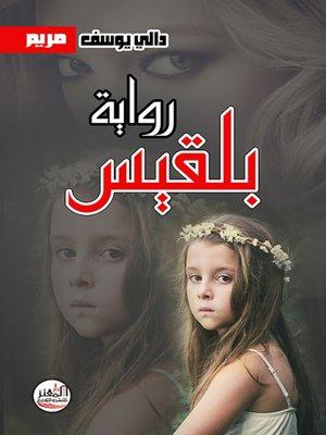 cover image of بلقيس