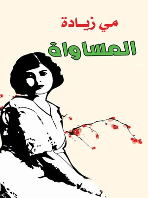 cover image of المساواة