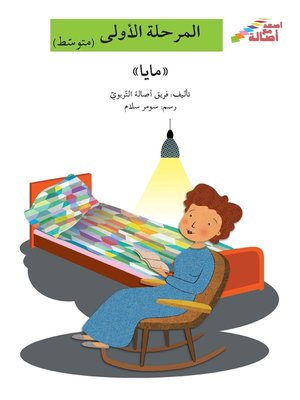 cover image of مايا