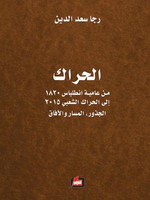cover image of الحراك : من عامية أنطلياس 1820 إلى الحراك الشعبي 2015 : الجذور، المسار والآفاق