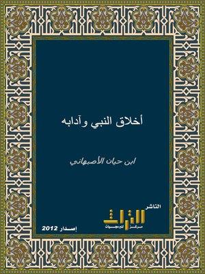 cover image of أخلاق النبي وآدابه