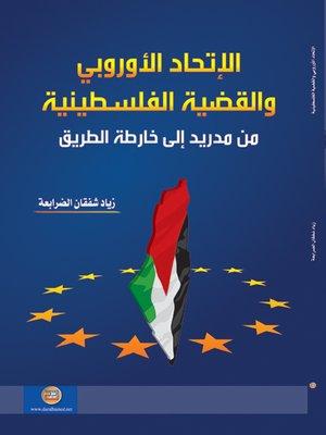 cover image of الاتحاد الأوروبي والقضية الفلسطينية من مدريد إلى خارطة الطريق