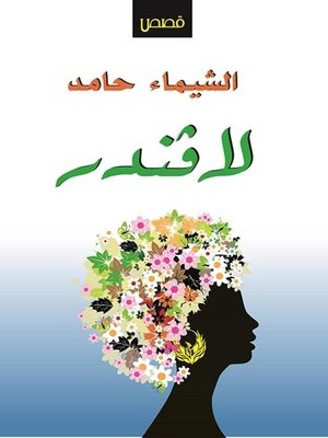 cover image of لافندر : قصص قصيرة