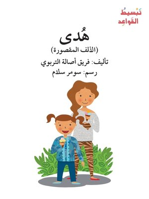 cover image of هدى