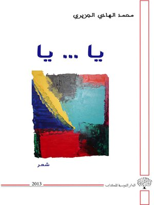 cover image of يا ... يا