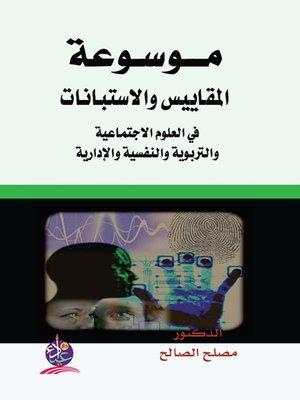 cover image of موسوعة المقاييس في العلوم الإجتماعية والتربوية والنفسية والإدارية