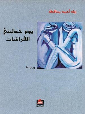 cover image of يوم خذلتني الفراشات