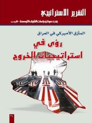 cover image of المأزق الأميركي في العراق = U.S. Trap in Iraq