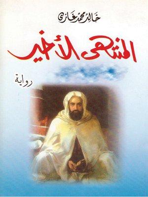 cover image of المنتهى الأخير