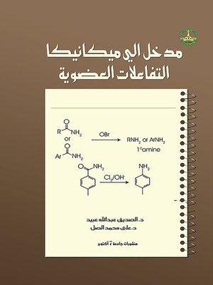 cover image of مدخل إلى ميكانيكيات التفاعلات العضوية