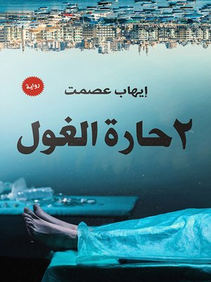 cover image of 2 حارة الغول