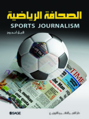 cover image of الصحافة الرياضية = Sports Journalism