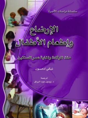 cover image of الإرضاع وإطعام الأطفال منذ الولادة ولغاية السنتين