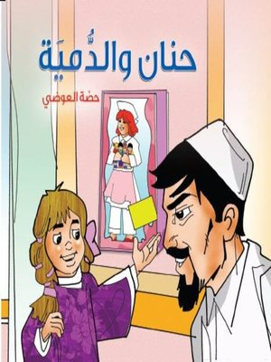 cover image of حنان والدمية