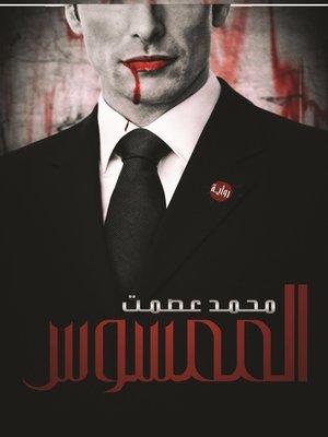 cover image of الممسوس : رواية