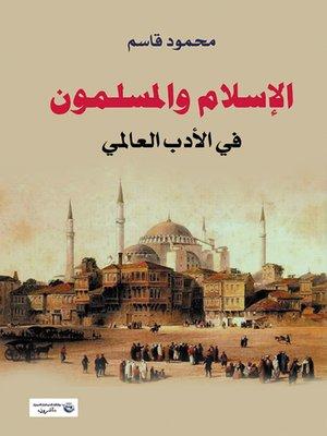 cover image of الإسلام والمسلمون في الأدب العالمي