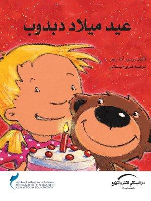 cover image of عيد ميلاد دبدوب