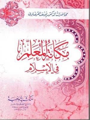 cover image of مكانة المعلم في الإسلام