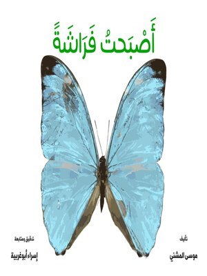 cover image of أصبحت فراشة