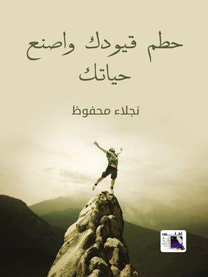 cover image of حطم قيودك واصنع حياتك
