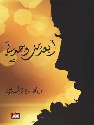 cover image of أبعد من وحدتي