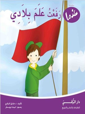cover image of عندما رفعت علم بلادي