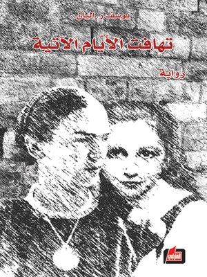 cover image of تهافت الأيام الآتية