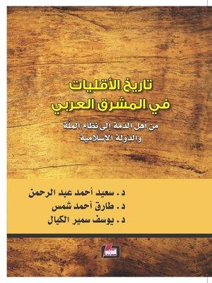 cover image of تاريخ الأقليات في المشرق العربي