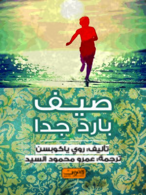 cover image of صيف بارد جدًّا