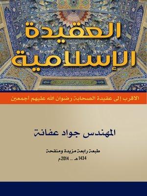 cover image of العقيدة الإسلامية : الأقرب إلى عقيدة الصحابة رضوان الله عليهم أجمعين