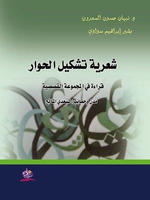 cover image of شعرية تشكيل الحوار : قراءة في المجموعة القصصية (مدن وحقائب) لسعدي المالح