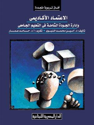 cover image of الإعتماد الأكاديمى وإدارة الجودة الشاملة فى التعليم الجامعى