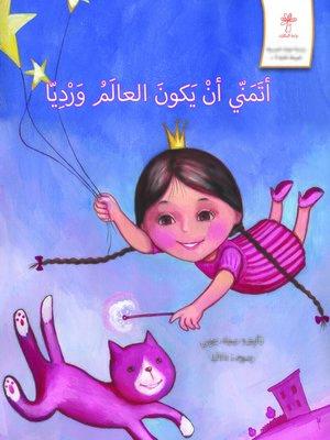 cover image of أتمنى أن يكون العالم ورديا