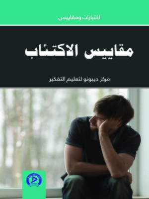 cover image of مقاييس الاكتئاب = Depression Scale