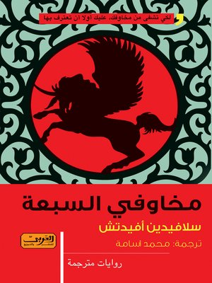 cover image of مخاوفي السبعة