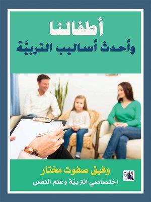 cover image of أطفالنا.. وأحدث أساليب التربية